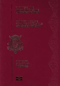 4th Most Powerful Passport In The World 2016 - Belgium
